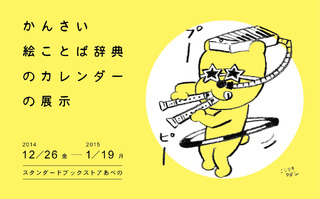 tenji_title_illust