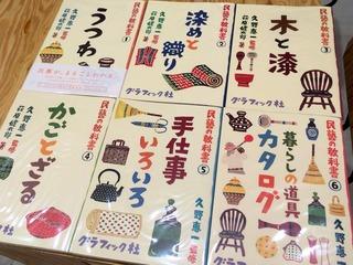 民藝の教科書(ブログ画像)