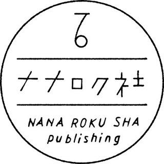 ナナロク社ロゴ