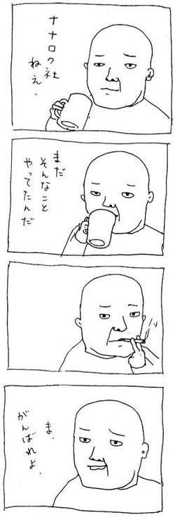 nanarokusha_4koma