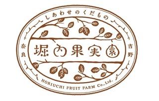 堀内果実園 ロゴ