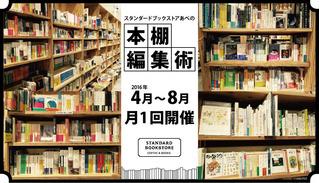 本棚編集術共通ビジュアル