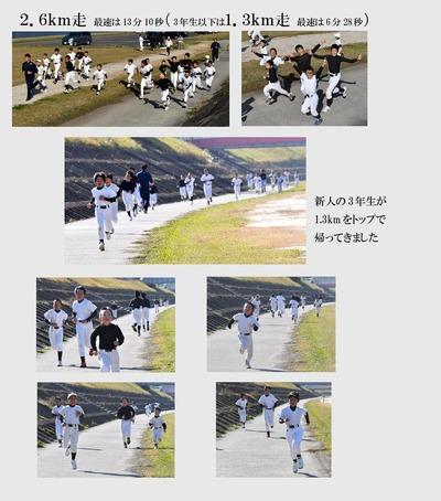 3km)走m