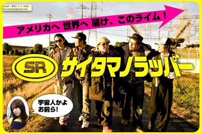 20090625-sr_saitama