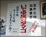 鎌倉商店看板
