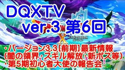 DQXTV#6