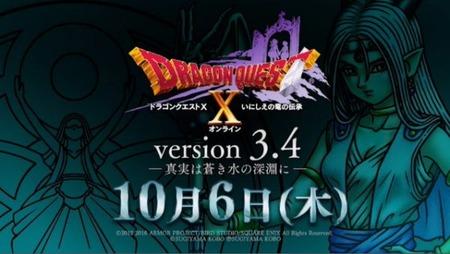 ドラゴンクエストXversion3.4