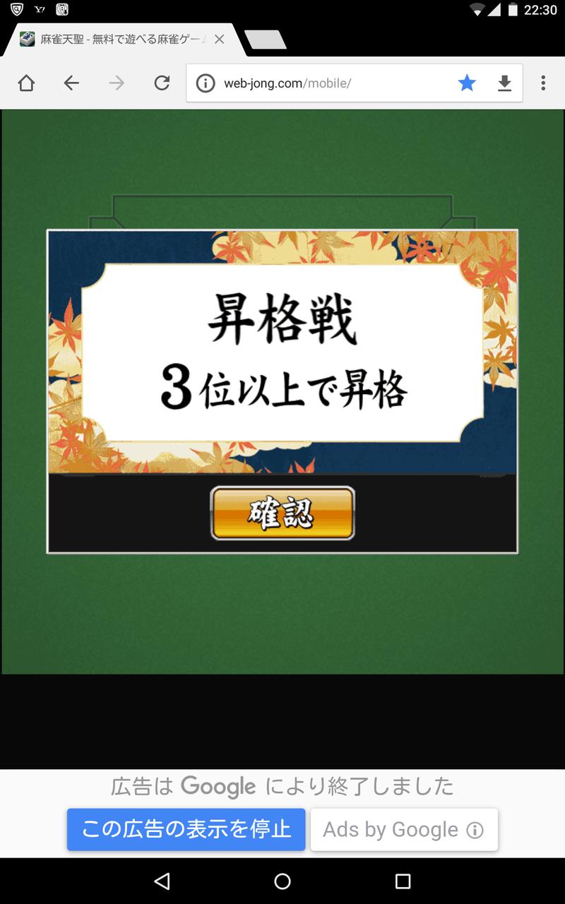 省 四川 無料 麻雀 ゲーム
