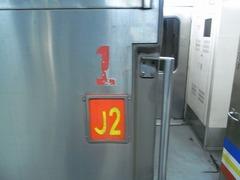 J2 号車