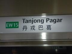 タンジョンパガー駅