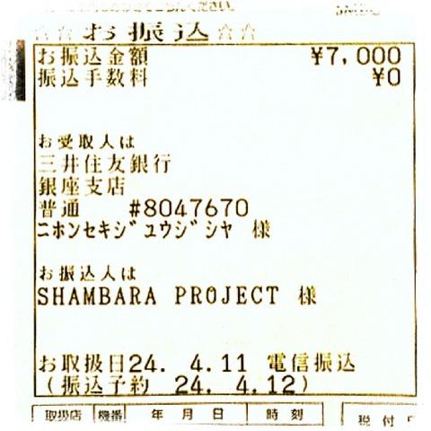2012.3.22義援金振込
