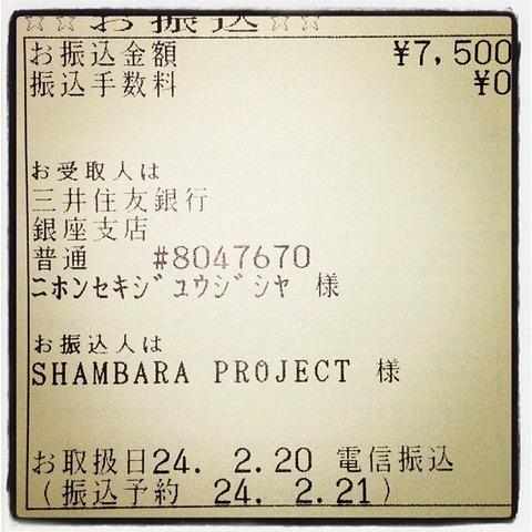 20120126義援金振込