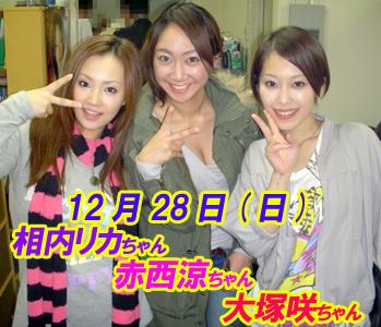 相内リカさん 赤西涼さん 大塚咲さん 12月28日(日) 相内リカちゃん いつも楽しい撮影会を