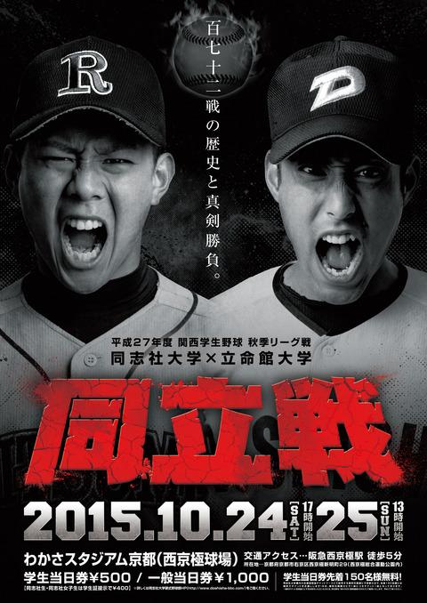 同立戦_野球