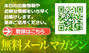 btn_mailmaga