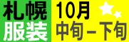 fashion10-1