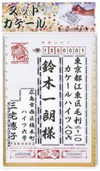 年賀状でご挨拶 / 2015.12.02
