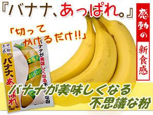 新感覚!バナナが変身 / 2016.06.22