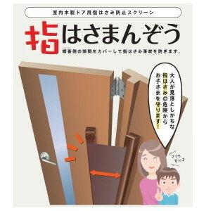 ほっ戸安心 / 2017.08.02