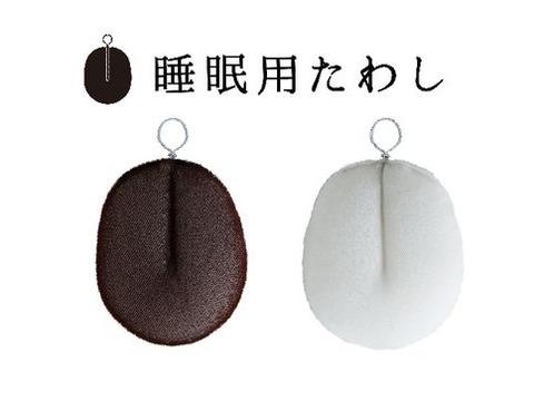 睡眠用たわし / 2017.03.16