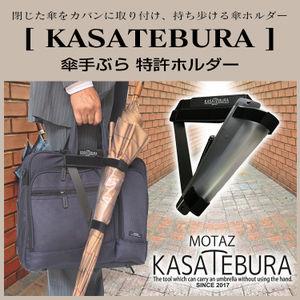 KASATEBURA / 2018.04.23