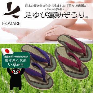 足ゆび運動ぞうり 八代産い草モデル / 2017.03.30