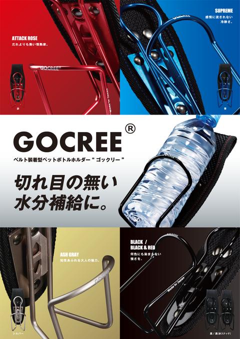 GOCREE(ゴックリー) / 2017.07.04