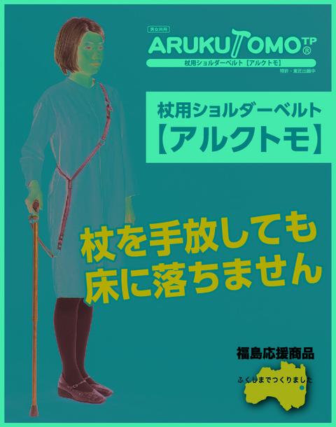 ARUKUTOMO(アルクトモ) / 2017.05.12