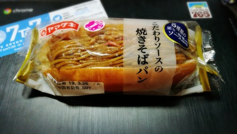 19-03-26-Yakisoba