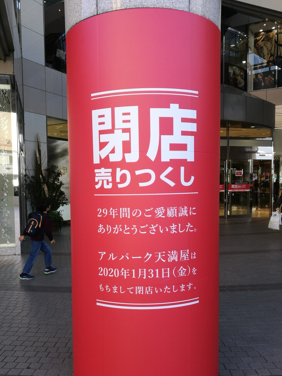 広島 アルパーク 閉店