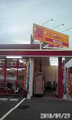 クスリの岩崎チェーン周南久米店に行ってきました
