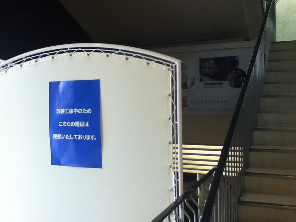 Take the Air】胡町~八丁堀 : S...