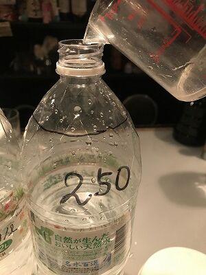 工程3_炭酸水投入