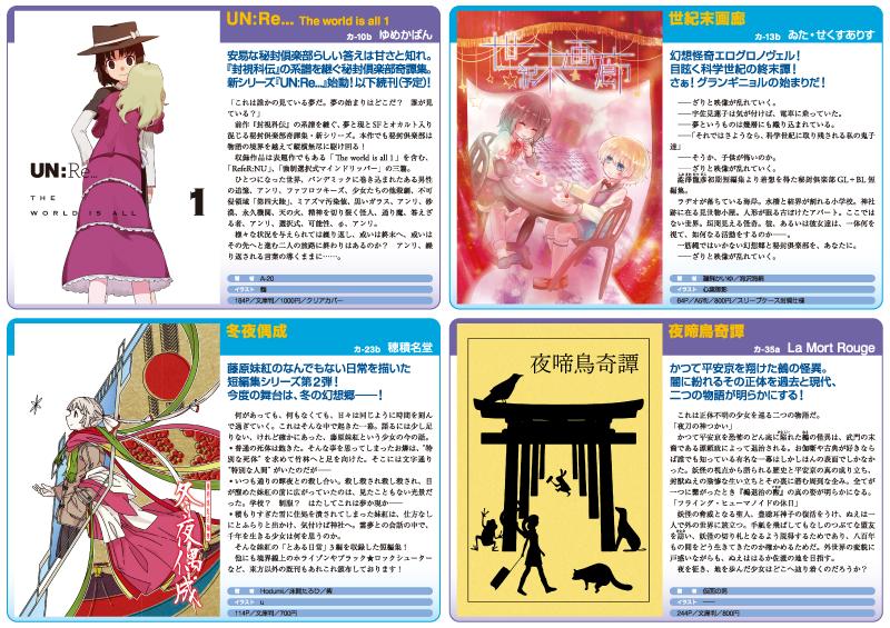 東方小説の缶詰 2012.12 ura