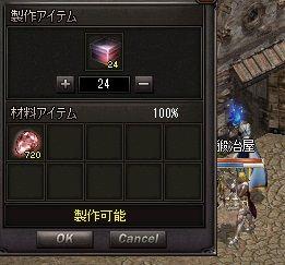 宝石箱24個