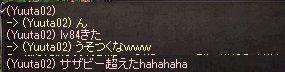 ゆーた84HIT