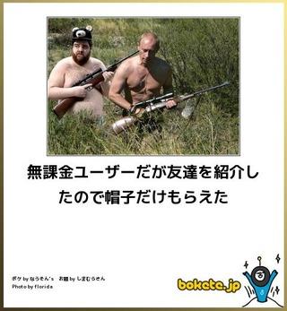 トモダチ紹介