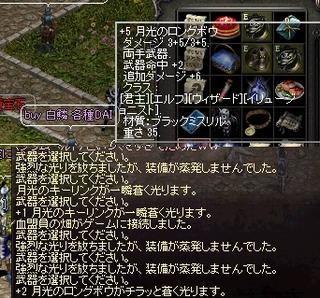 月光弓2本目2