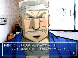 利根川さん