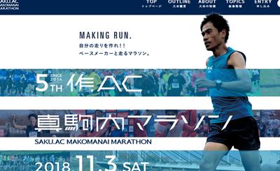 作ACマラソン
