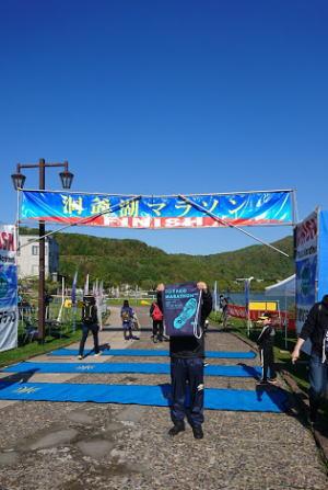 洞爺湖マラソン2018ゴールゲート