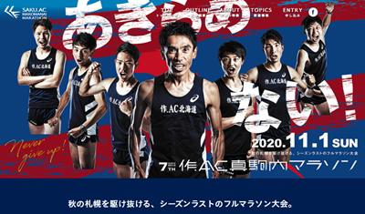 作ACマラソン2020