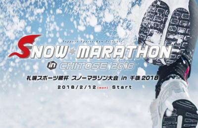 スノーマラソン サイトトップ