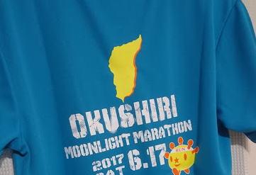 奥尻ムーンライトマラソン2017記念Tシャツ