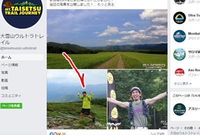 大雪フェイスブック