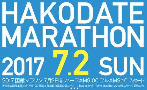 函館マラソン2017ロゴ