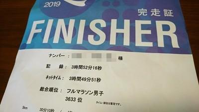 北海道マラソン2019-3