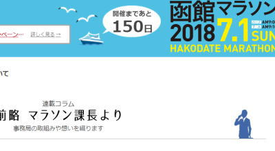 函館マラソン2018トップ