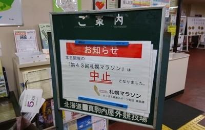 札幌マラソン受付2
