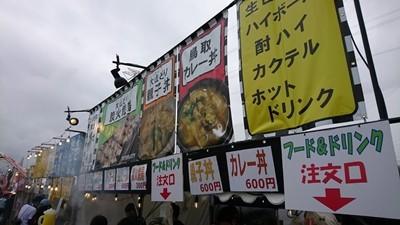 RSR2018飲食店